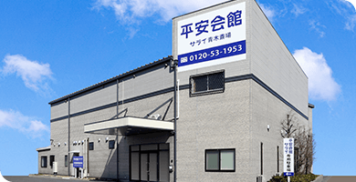 平安会館 サライ 高浜青木斎場