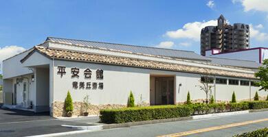 平安会館 岡崎竜美丘斎場