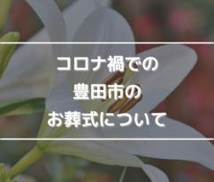 コロナ禍での豊田市のお葬式について