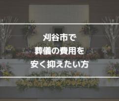 刈谷市で葬儀の費用を安く抑えたい方