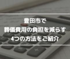 豊田市で葬儀費用の負担を減らす4つの方法をご紹介