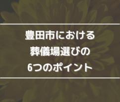 豊田市における葬儀場選びの6つのポイント